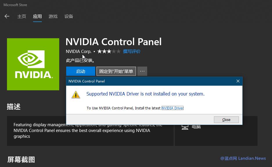 英伟达显卡控制面板程序发布Windows 10应用商店版