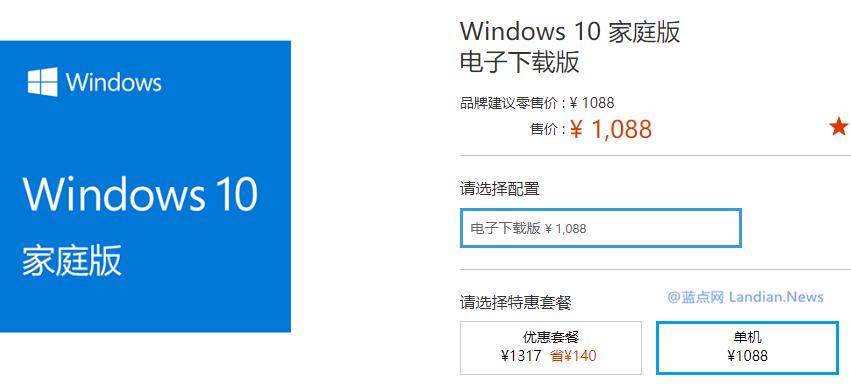 微软悄然将Windows 10家庭版的零售价提高至139美元