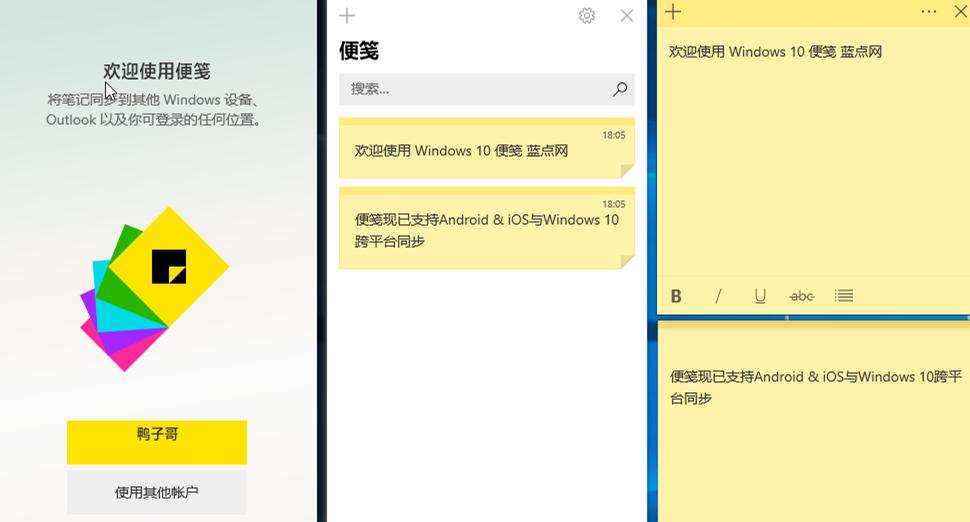 Windows 10便笺应用现已支持安卓和iOS平台自动同步