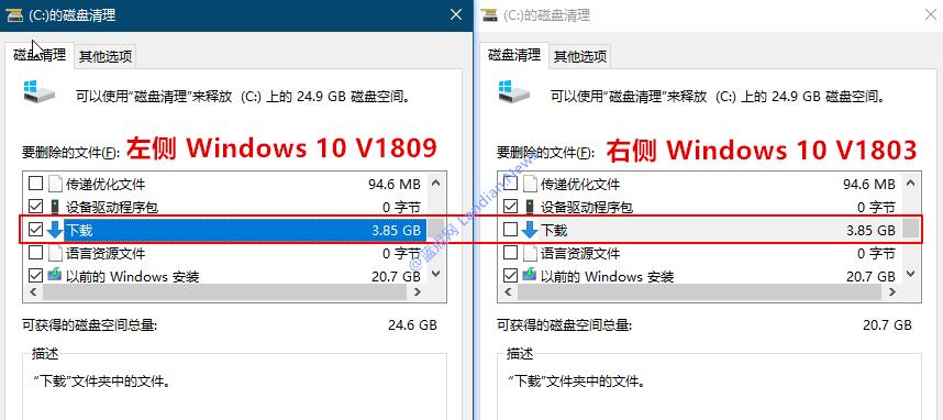 微软调整Windows 10默认情况下不再清理下载文件夹