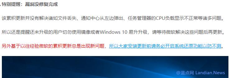 Windows 10 V1809最新累积更新再度引起蓝屏死机