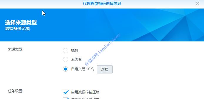 群晖发布新版Active Backup主动备份套件并全面开放使用