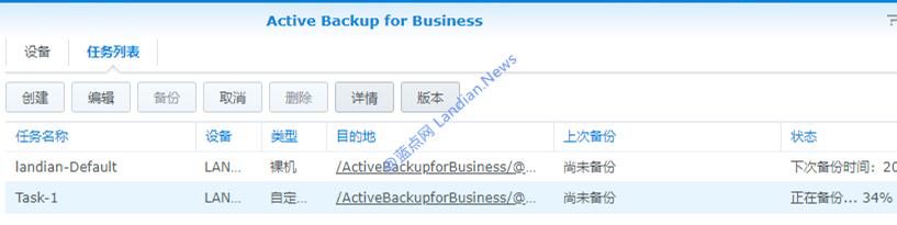 群晖发布新版Active Backup主动备份套件并全面开放