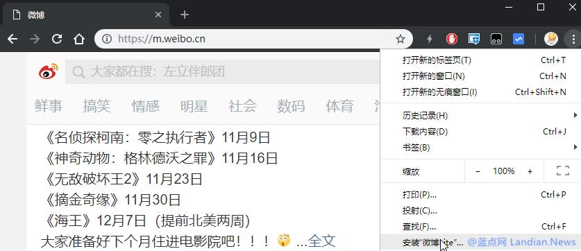 谷歌浏览器v70开始正式支持PWA渐进式网络应用程序