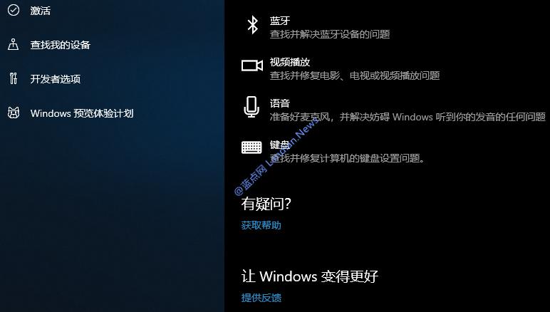 Windows 10测试版新增自动化诊断功能帮助用户解决BUG