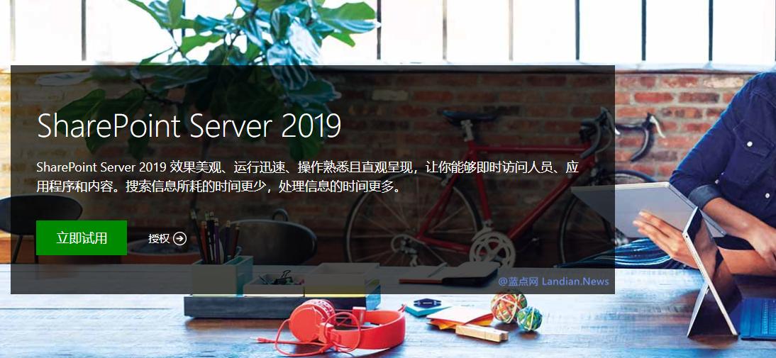 微软推出Microsoft Office 2019服务器端配套软件产品