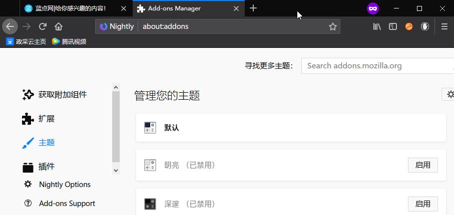 火狐浏览器V63正式版发布 防跨站追踪和自适应黑色主题