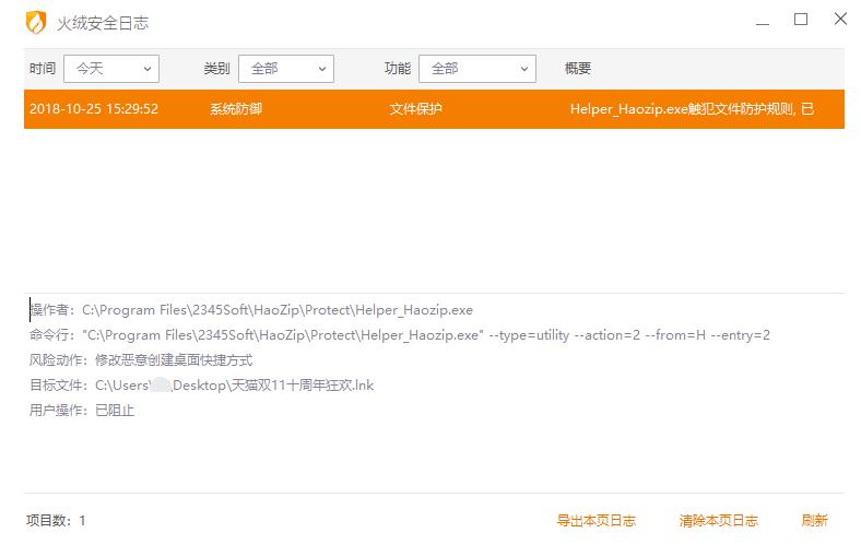 双11成流氓软件狂欢节 2345系列软件疯狂劫持骚扰用户