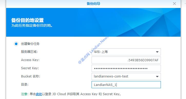 [图文教程] 群晖NAS连接京东云对象存储实现数据双备