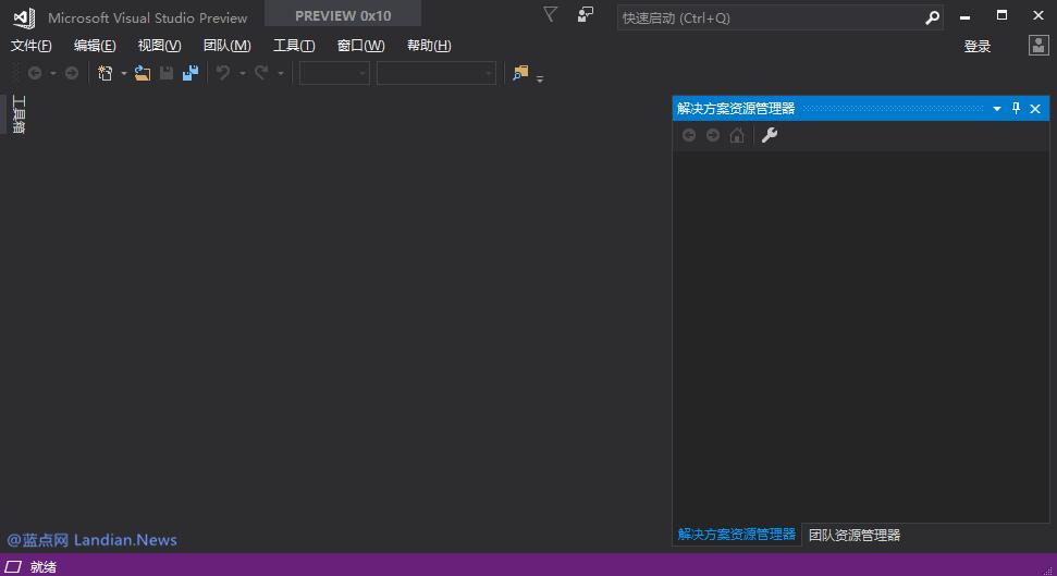 [下载] Microsoft Visual Studio 2019首个预览版流出