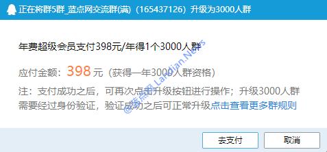 腾讯推出3000人版QQ群需额外付费 最低每年398元起