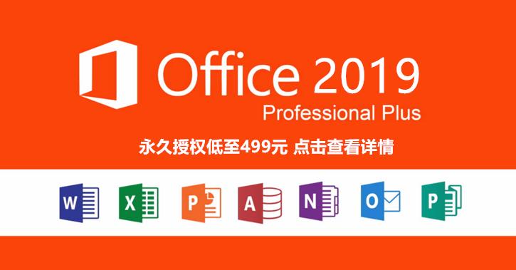 微软宣布Microsoft Office 2019较此前版本涨价10%