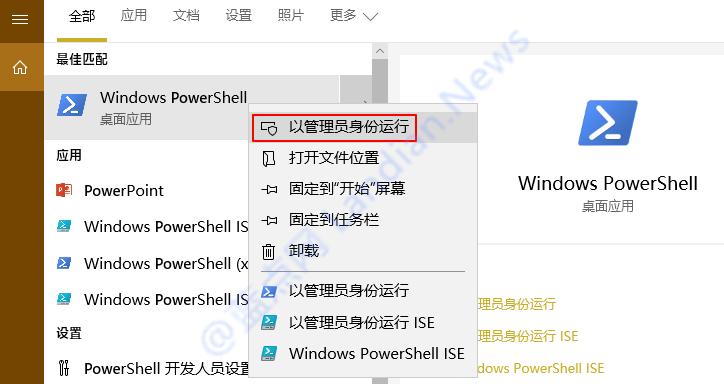 使用PS命令自动定时执行下载Windows 10聚焦壁纸