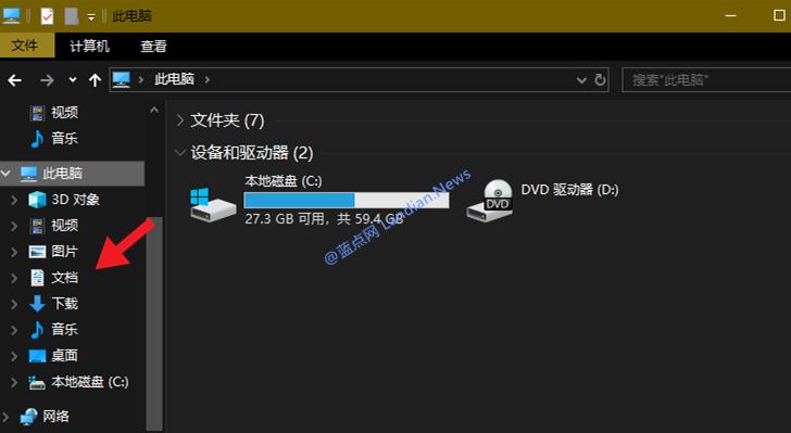 拯救你的强迫症 删除文件管理器左侧的视频等文件夹