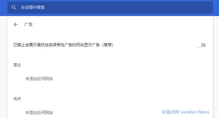 谷歌浏览器将从71版开始禁止网站显示任何侵犯性广告