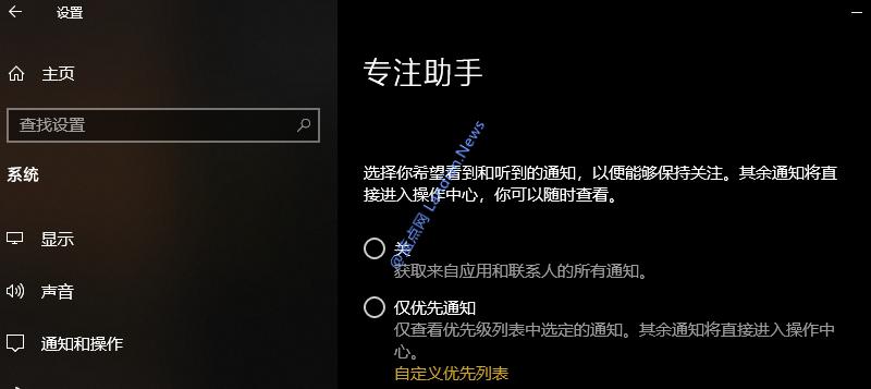 微软改进Windows 10专注助手让你在全屏时不被打扰