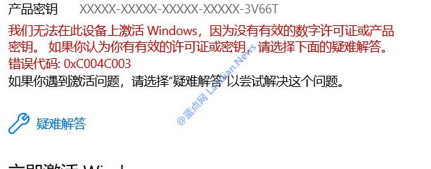 众多Windows 10用户出现掉激活问题 微软承诺2日内修复