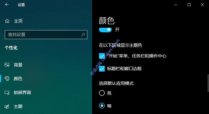 微软Windows 10 文件资源管理器如何启用黑色主题