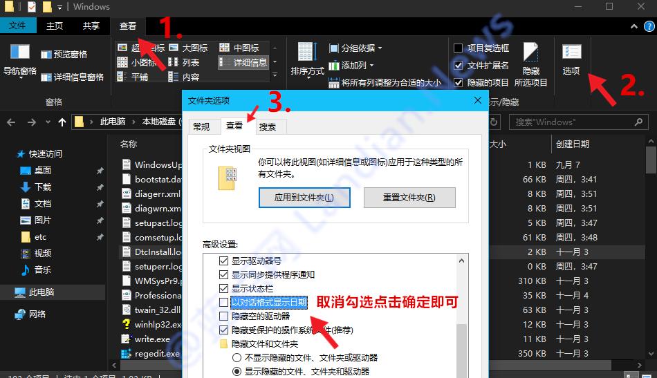 禁止Windows 10文件管理器以汉字和周几显示文件日期