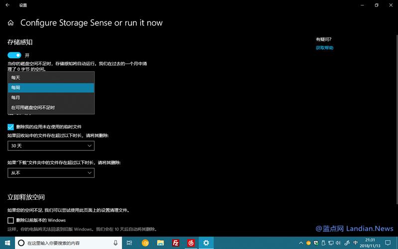 微软正在对 Windows 10 存储感知功能进行更多改进