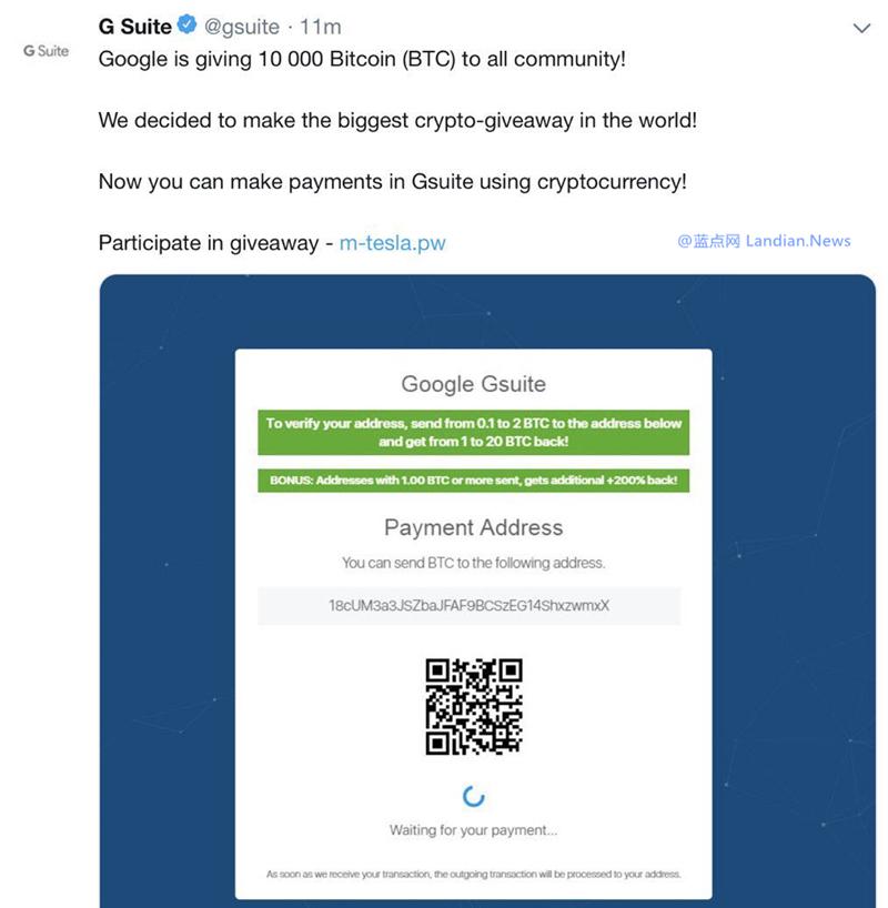 推特上的比特币诈骗疯狂到把谷歌GSuite认证账号黑了