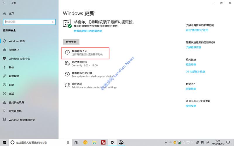 微软发布Windows 10 Build 18282快速通道测试版