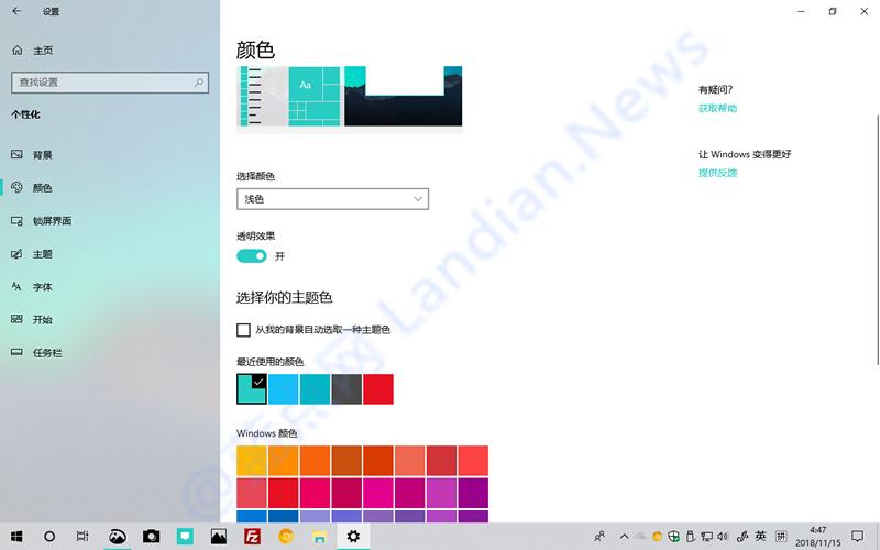 微软画了两年的大饼 Windows 10任务栏终于变成浅色