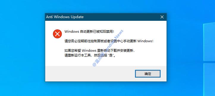AWU快速禁止Windows 10自动更新但不影响商店等服务