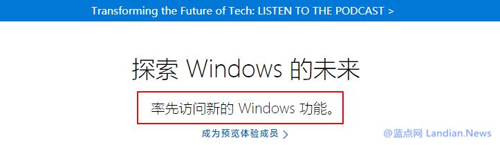 微软Windows 10 A/B对照测试看起来是个很愚蠢的做法