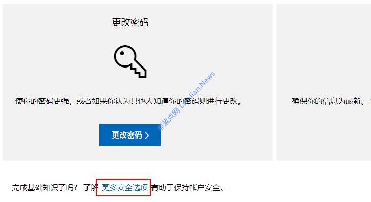 微软在线账号现已支持实体安全密钥以及生物识别验证