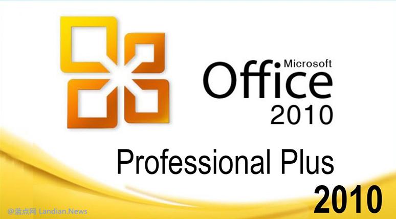微软安全更新致使 Office 2010 系列直接崩溃无法使用