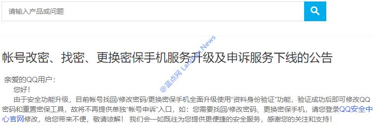QQ账号人工申诉功能下线 后续通过资料验证自动化处理