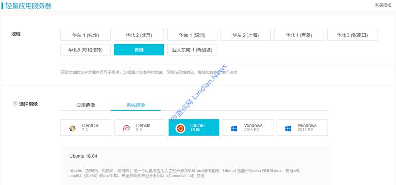 阿里云推出香港轻量服务器 低至24元每月30M峰值带宽