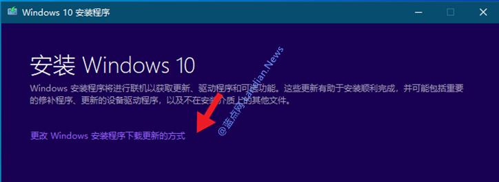 微软也会折叠捆绑的套路 Windows 10安装时折叠获取更新选项