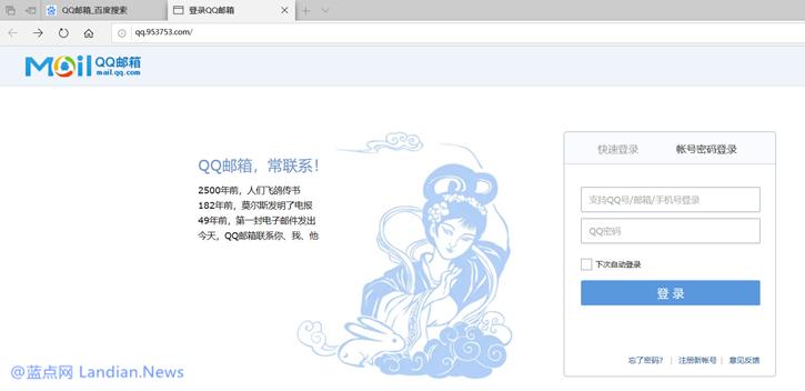 百度搜索置顶广告竟然公然出现针对QQ邮箱钓鱼网站