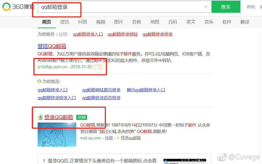 继百度之后360搜索也出现付费广告推广QQ邮箱钓鱼网站