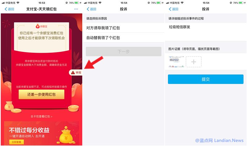 各种领红包垃圾短信骚扰用户 支付宝表示可以进行举报