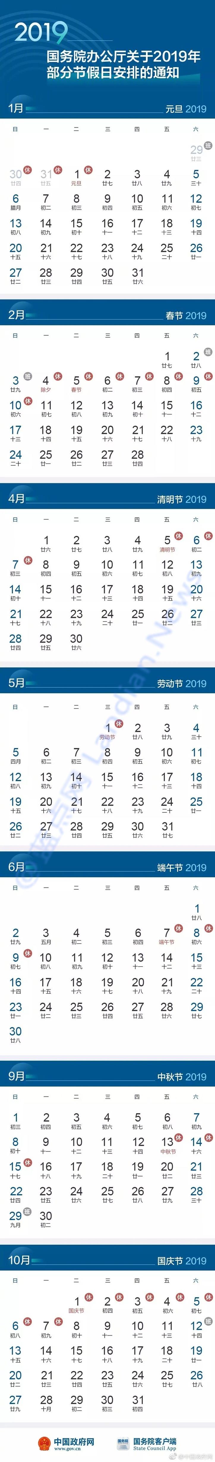 2019年法定节假期及调休公布 劳动节假期只有1天😂