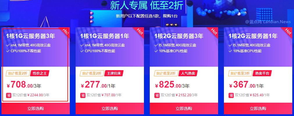 阿里云服务器年末钜惠 双12促销低至2折(支持香港节点)