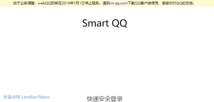 腾讯宣布明年1月1日停止支持网页版WebQQ/SmartQQ