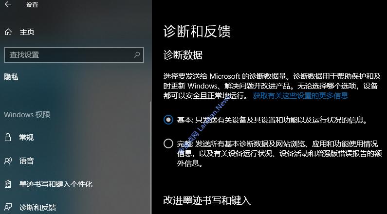 微软就Windows 10强制上传用户活动记录问题发布声明