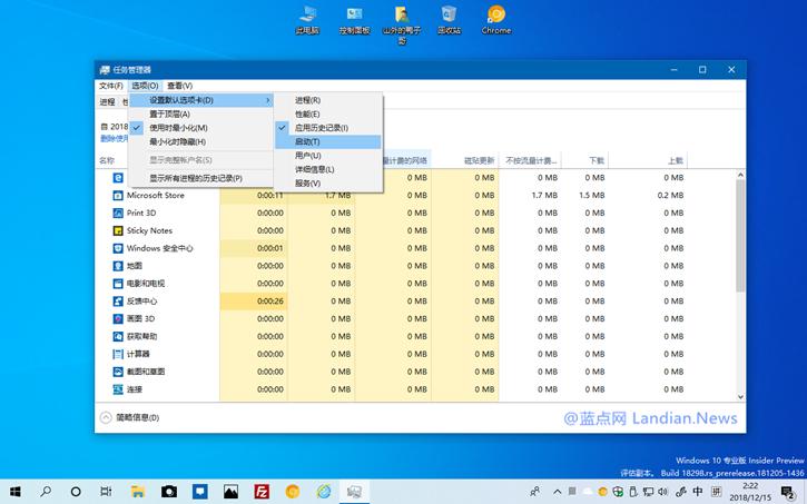 Windows 10任务管理器将可以自定义默认打开的选项卡
