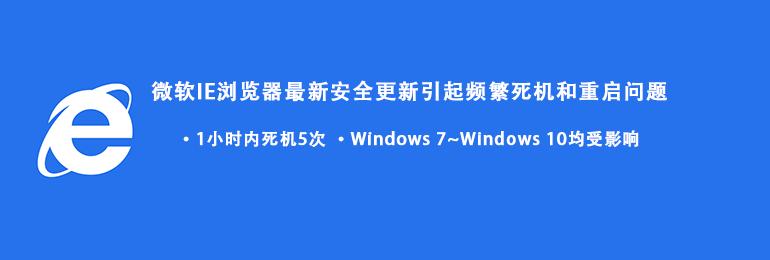 1个小时内死机重启5次 IE浏览器最新安全更新又闯祸