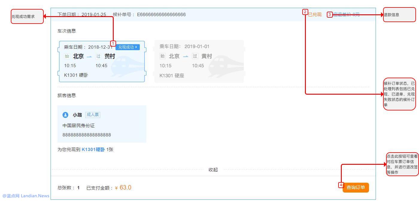 12306介绍候补购票功能 系统后台自动挂机购票