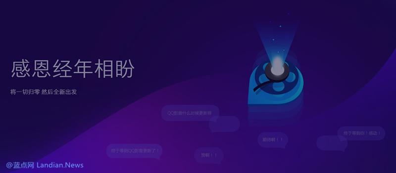 诈尸级更新:长年未更新的腾讯QQ影音竟然发布新版本