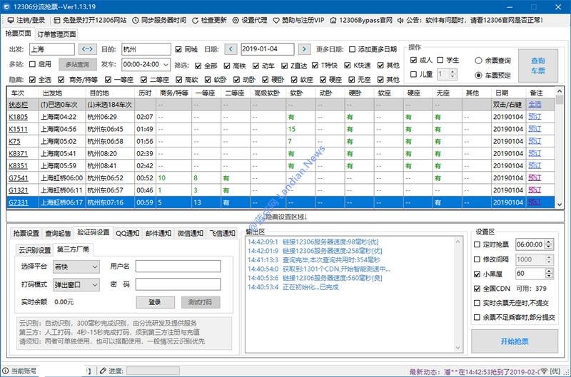 [抢票] 自动挂机 12306ByPass 分流抢票助手介绍及下载