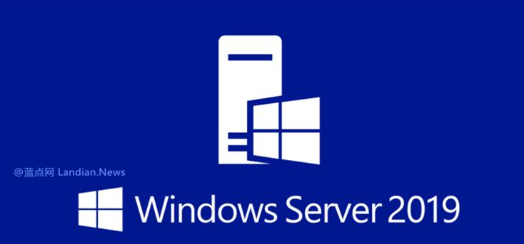IT管理员请注意Windows Server服务器系统最新安全漏洞