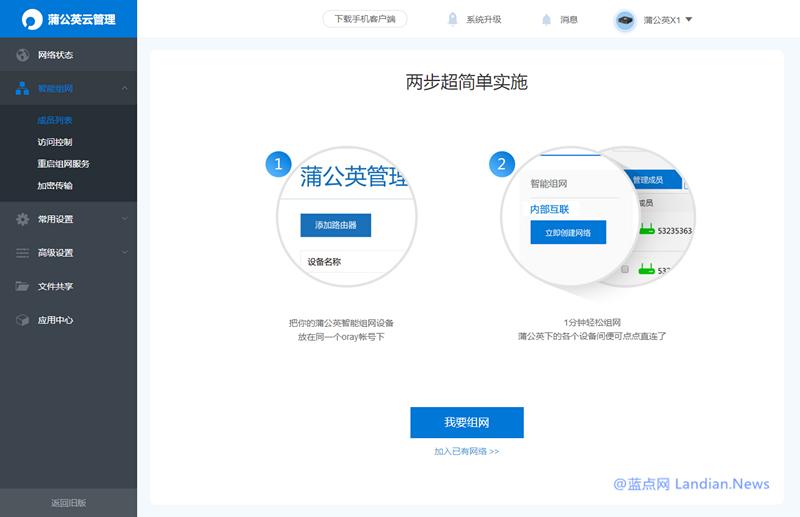 蒲公英X1外接硬盘秒建家庭私有云 支持内网穿透外网访问