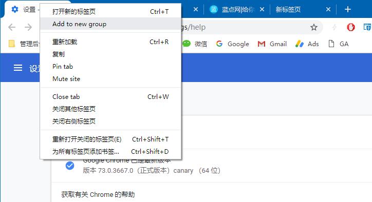 谷歌浏览器开始测试标签组功能 但具体用途仍然不清楚