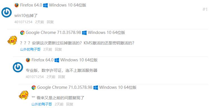 微软发布报告称已经解决Windows 7/10激活消失的问题